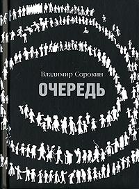 Владимир Сорокин Очередь