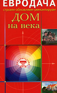 Дом на века книги аделант комплект по ремонту дома и дачи комплект 4 книги