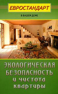 Экологическая безопасность и чистота квартиры как продать свою часть квартиры другим собственником квартиры