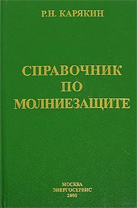 Р. Н. Карякин Справочник по молниезащите