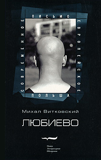 9785867935245 - Михал Витковский: Любиево - Книга