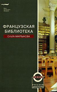Ольга Мартынова Французская библиотека галина мартынова алиби