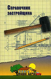 Справочник застройщика жилые дома минск сити от застройщика