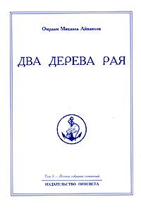 Омраам Микаэль Айванхов. Полное собрание сочинений. Том 3. Два дерева рая. Омраам Микаэль Айванхов