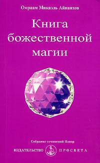 Книга божественной магии. Омраам Микаэль Айванхов