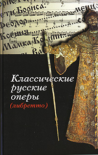 Классические русские оперы (либретто)