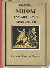 Мифы классической древности сказание об алпамыше и богатырская сказка