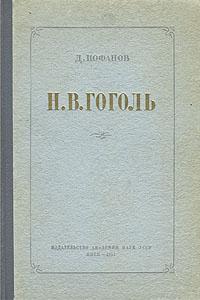 Н. В. Гоголь а д алферов особенности творчества гоголя и значение его поэзии для русского самосознания