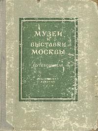 Музеи и выставки Москвы. Путеводитель лучшие музеи музеи флоренции цифровая версия