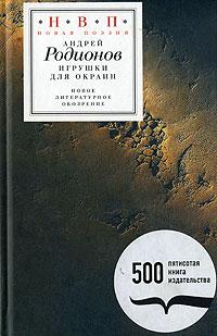Андрей Родионов Игрушки для окраин (+ CD)