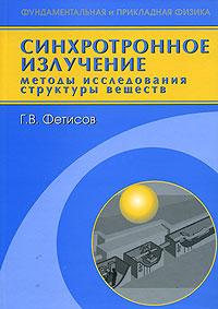 Синхротронное излучение. Методы исследования структуры веществ. Г. В. Фетисов