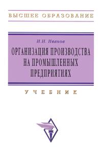 Организация производства на промышленных предприятиях
