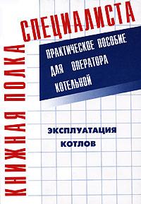 В. М. Тарасюк Эксплуатация котлов. Практическое пособие для оператора котельной оборудование для механической чистки котлов