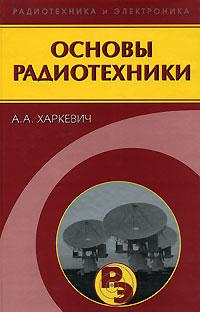 А. А. Харкевич Основы радиотехники