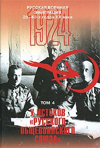 Русская военная эмиграция 20-40-х годов XX века. Том 4. У истоков