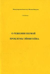 Г. И. Шипов О решении первой проблемы Эйнштейна расчёты электромагнитных полей