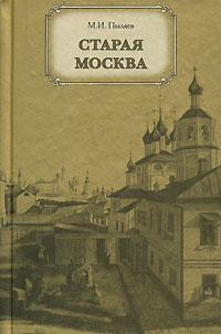 М. И. Пыляев Старая Москва старая карта села работки