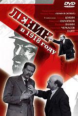 Ленин в 1918 году