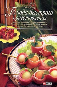 Блюда быстрого приготовления любимые рецепты блюд для микроволновой печи