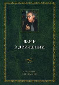 Язык в  движении нина роландовна добрушина сослагательное наклонение в русском языке опыт исследования грамматической семантики