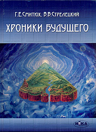 Книга Хроники будущего. Г. Е. Смитюх, В. В. Стрелецкий