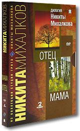Дилогия Никиты Михалкова: Отец и Мама (2 DVD)