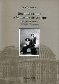 Воспоминание о Рудольфе Штейнере и строительстве первого Гетеанума