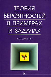Е. А. Семенчин Теория вероятности в примерах и задачах е а семенчин теория вероятности в примерах и задачах