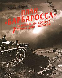 План Барбаросса - блицкриг на Востоке. 7 первых дней операции типпельскирх к история второй мировой войны блицкриг