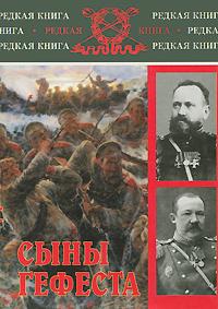 Г. М. Чуднов Сыны Гефеста купить книгу все о дедморозовке