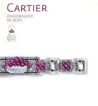 Zakazat.ru: Cartier. Инновации XX века