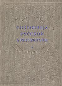 Сокровища русской архитектуры
