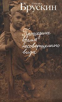 9785867935146 - Гриша Брускин: Прошедшее время несовершенного вида - Книга