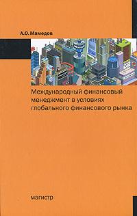 Международный финансовый менеджмент в условиях глобального финансового рынка