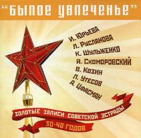 Былое увлечение. Золотые записи советской эстрады 30-40 годов