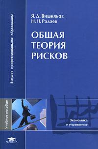 Я. Д. Вишняков, Н. Н. Радаев Общая теория рисков минаев в фаддеев а оценка геоэкологических рисков
