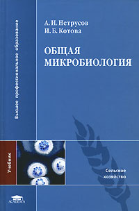 А. И. Нетрусов, И. Б. Котова Общая микробиология