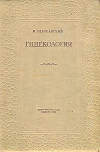 Краткий учебник гинекологии