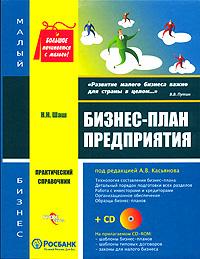 Н. Н. Шаш Бизнес-план предприятия (+ CD-ROM) как спасти свой бизнес руководство к действию для мелких и средних предпринимателей