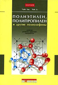 Дж. Уайт, Д. Чойд Полиэтилен, полипропилен и другие полиолефины