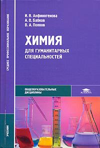 Химия для гуманитарных специальностей