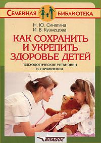 Как сохранить и укрепить здоровье детей. Психологические установки и упражнения