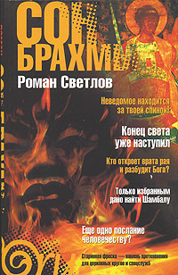 Роман Светлов Сон Брахмы светлов р сон брахмы