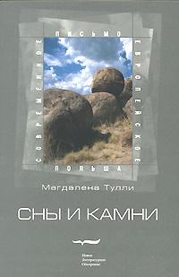 9785867935351 - Магдалена Тулли: Сны и камни - Книга