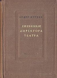 Андре Антуан. Дневники директора театра