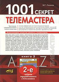М. Г. Рязанов 1001 секрет телемастера. Книга 3
