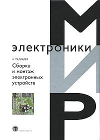 А. Медведев Сборка и монтаж электронных устройств