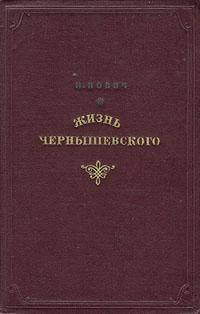 Жизнь Чернышевского художественная литература для 9 лет