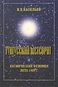 Тунгусский метеорит. Космический феномен лета 1908 г.. Н. В. Васильев