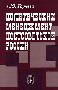 Политический менеджмент постсоветской России